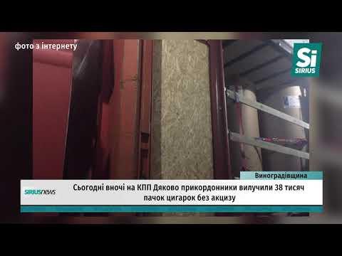 Сьогодні вночі на КПП Дяково прикордонники вилучили 38 тисяч пачок цигарок без акцизу