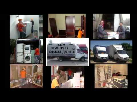 Грузоперевозка Алматы-РК доставка переезды грузчики сборка мебели упаковка