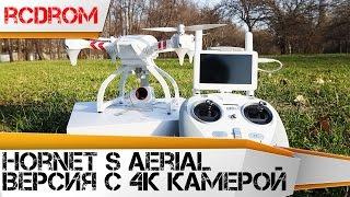 Обзор квадрокоптера с 4К камерой. Jyu Hornet S Aerial. Распаковка и полет.