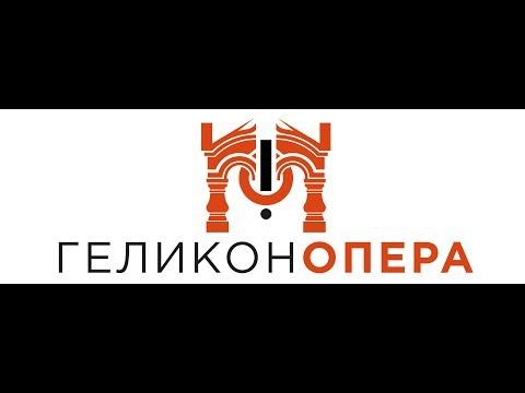 День рождения Геликон-опера