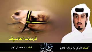 شيلة   فرديات العاصوف   محمد ال نجم 2016 +Mp3