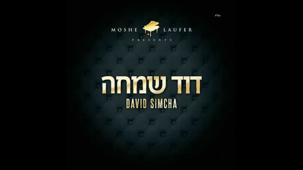 10 Boe Kala - David Simcha | בואי כלה - דוד שמחה