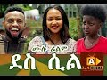 ደስ ሲል Des Sil Ethiopian Movie 2018