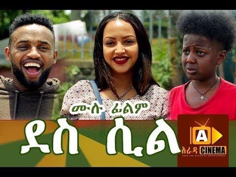 ደስ ሲል   DES SIL Ethiopian Movie 2018 thumbnail