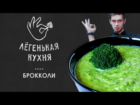 Суп-пюре из брокколи, рецепты с фото на