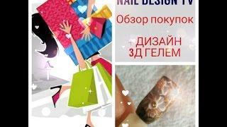 Дизайн ногтей. Обзор покупок + лепка 3д гелем