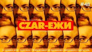 Царь-Геймер #48: Ежи Сармат против сексуальных русских