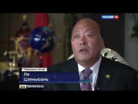 Телеканал Россия-1 о г-не Ли Цзиньюане Tiens Group