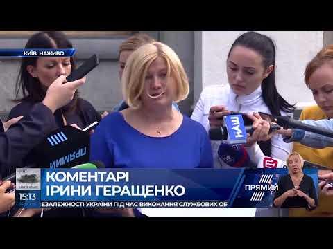 Ірина Геращенко розподілення