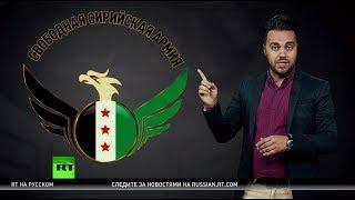 Немецкие СМИ замалчивают историю о сирийском беженце, обвиняемом в военных преступлениях