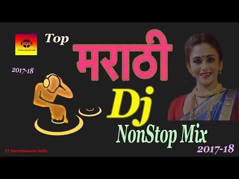 Marathi Dj Songs Dj 2018 | मराठी मिक्स | New 2018