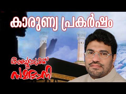 Abdussamad Samadani  New Islamic Speech    Karunya Prakarshanam ( കാരുണ്യ   പ്രകർഷം )  