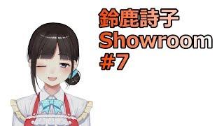 鈴鹿詩子Showroom#7 OPトーク(最近のオタク女子界隈事情)/あなたの知らない婚活の世界/演技のじかん/ましゅまろ返し
