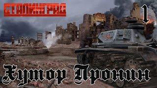 сталинград - Прохождение за Вермахт. Хутор Пронин #1