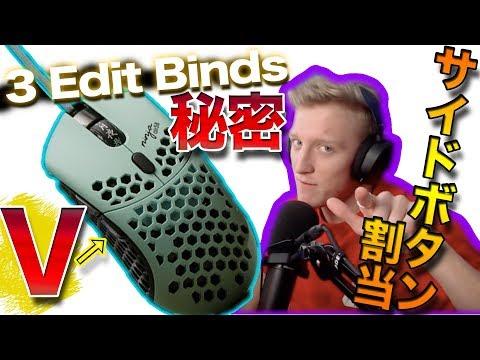 【Tfueも使っている】ファイナルマウスにキーを割り当て方法