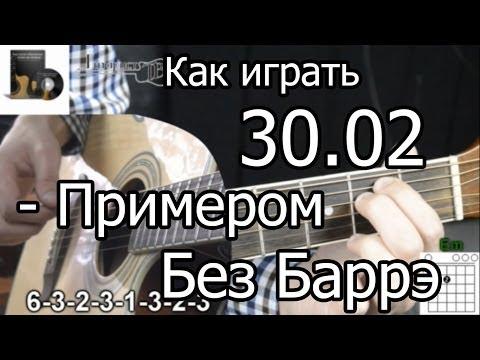 Примером видеоурок на гитаре