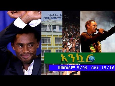 Ethiopia - Ankuar : አንኳር - Ethiopian Daily News Digest | September 15, 2016