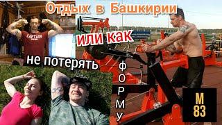 Карантин. Отдых в Башкирии. Тренировки по армрестлингу. #armwrestling