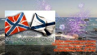 С ДНЕМ ВОЕННО- МОРСКОГО ФЛОТА!