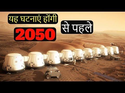 साल 2050 से