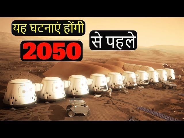 ??? 2050 ?? ???? ??-?? ???? ???? ?? ????? ?? ???? ?????. (Future of Humans in 2050)