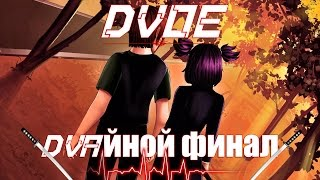 DVA.Бесконечное лето(мод).Два в одном #14.(FINAL)
