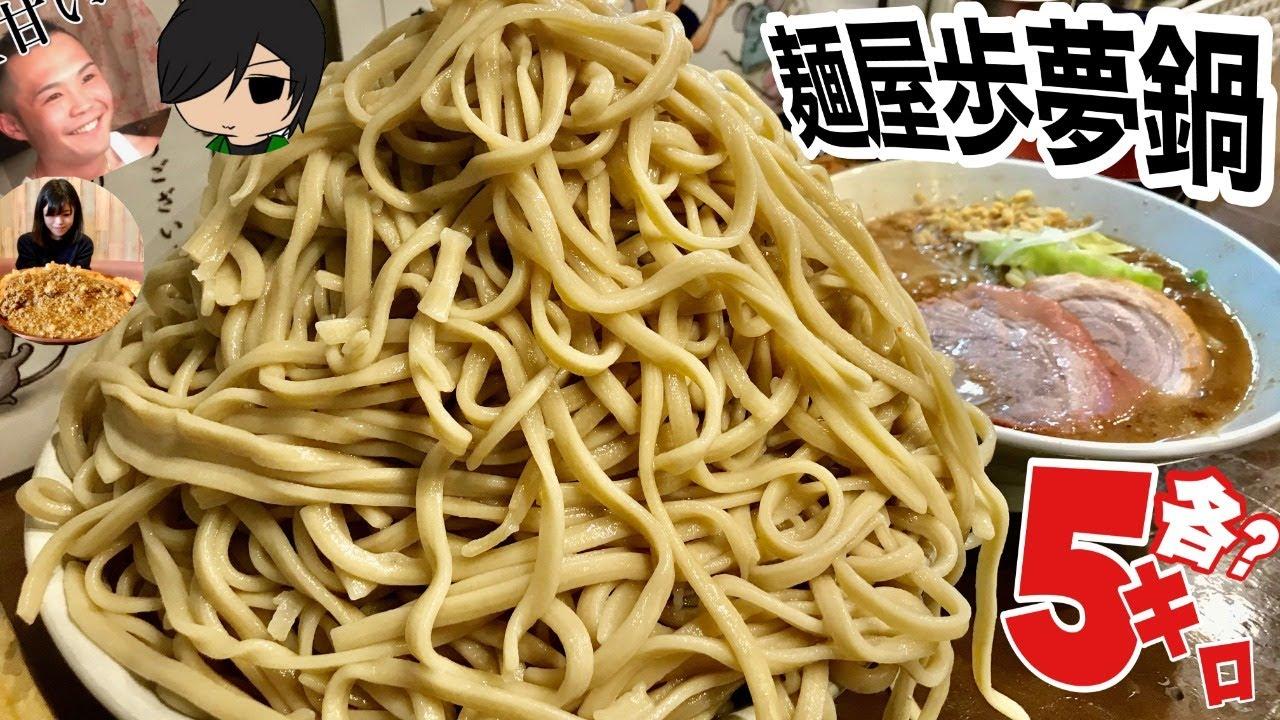 極太剛麺ラーメン【大食い】麺屋歩夢を茹でて皆で大量鍋二郎を啜るwithいけちゃん丸aco