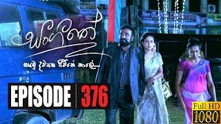 Sangeethe | Episode 376 29th September 2020 Thumbnail