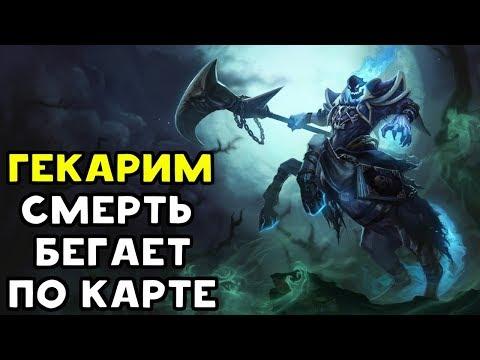 видео: ГЕКАРИМ - СМЕРТЬ БЕГАЕТ ПО КАРТЕ | league of legends