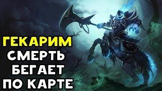 ГЕКАРИМ - СМЕРТЬ БЕГАЕТ ПО КАРТЕ | League of Legends