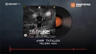 Amir Tataloo - Velesh Kon OFFICIAL TRACK | امیر تتلو - ولش کن