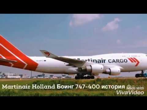 Martinair Holland Боинг 747-400 история флота (2007-настоящее)