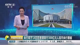 [中国财经报道]央行将于14日在香港发行300亿元人民币央行票据| CCTV财经