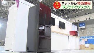 特売品や今夜の献立もオススメ スグレもの冷蔵庫(19/10/14)