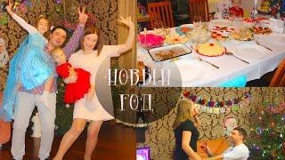 ВЛОГ: Новый ГОД, подарки, предложение руки и сердца, праздничный стол