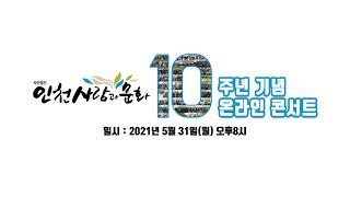 사단법인 인천사람과문화창립10주년 기념 온라인 콘서트