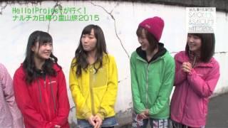 都心から日帰りで行ける里山を、モーニング娘。'15生田・石田とカントリーガールズが訪れ里山暮らしを体験します。 今回メンバーが訪れたのは...
