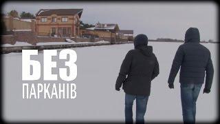 Елітні маєтки на берегах Дніпра в Конча-Заспі