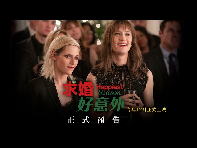 【求婚好意外】今年12月上映