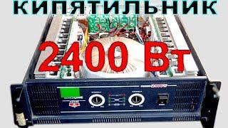 Усилитель INVOTONE 2400 Вт. Интересный ремонт