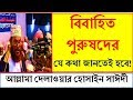Bangla waz mp3 delwar hossain saidi waz | new bangla waz mahfil full HD free download