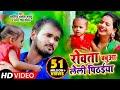 #Video | #Arvind Akela Kallu & #Antra Singh | रोवता बबुआ लेली पिठईया | Bhojpuri Devi Geet 2021 MP3