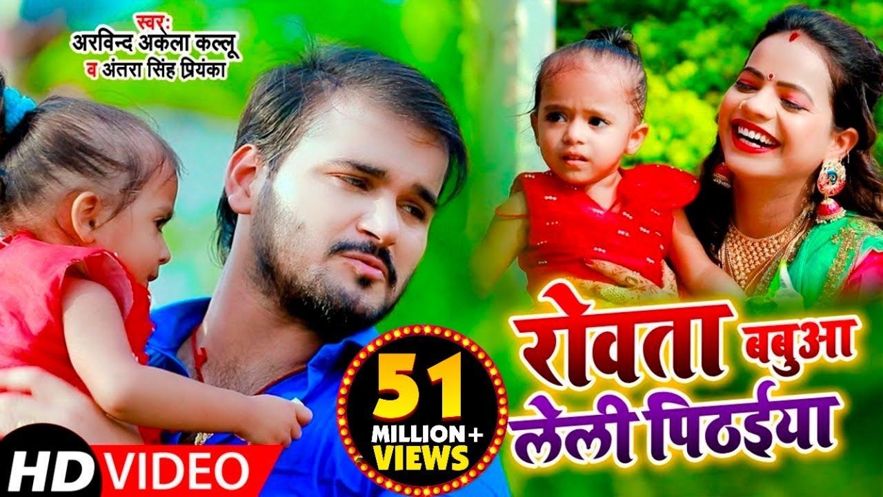 #Video | #Arvind Akela Kallu & #Antra Singh | रोवता बबुआ लेली पिठईया | Bhojpuri Devi Geet 2021