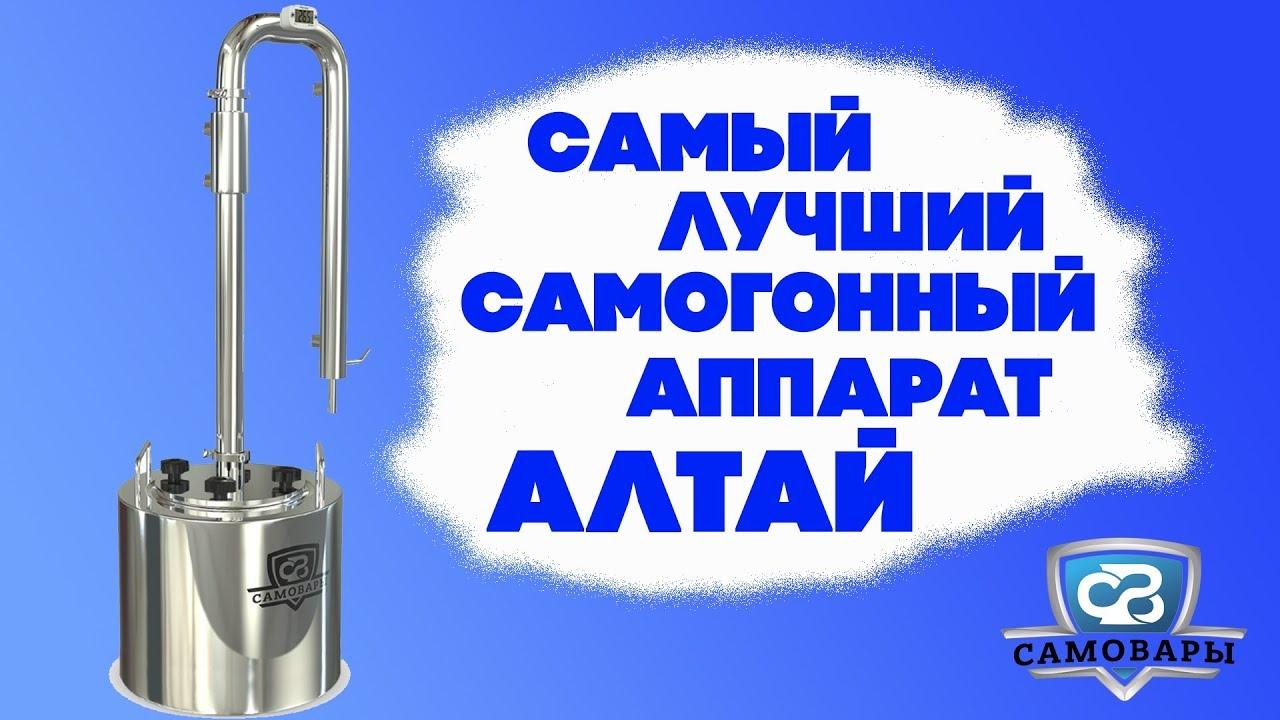 Самый лучший самогонный аппарат видео купить самогонный аппарат астрахань