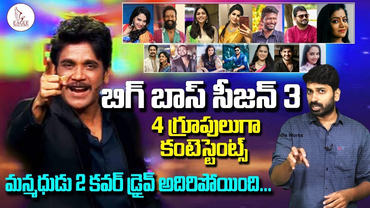 Big Boss Telugu Season 3 | Episode 1 Review | Nagarjuna | Starmaa | Eagle  Media Works