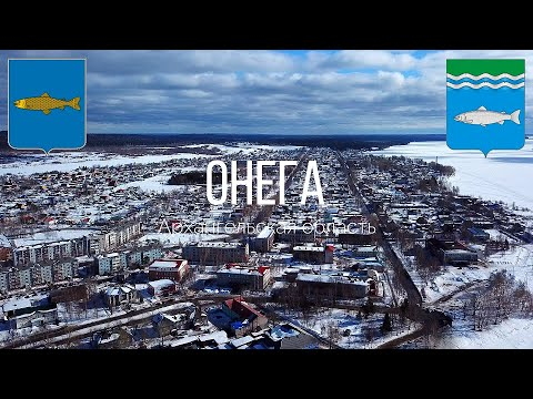 4K. Онега. Панорама города. Архангельская область.