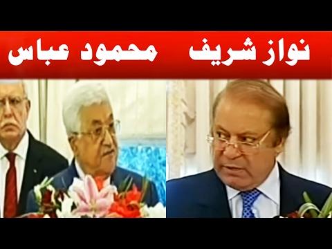 PM Nawaz and Palestinian President Mahmoud Abbas speak to Press