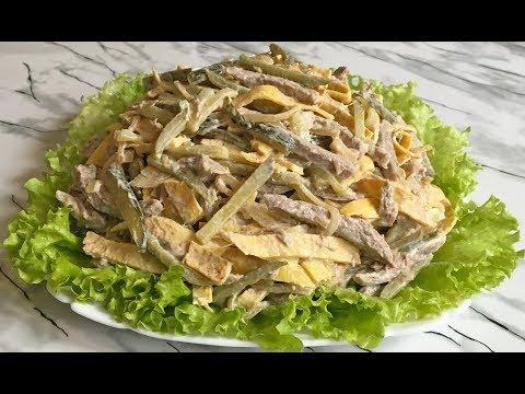 """Потрясающий Салат """"МИНИСТЕРСКИЙ"""" Просто ОБЪЕДЕНИЕ!!! / Салат из Говядины / Beef Salad"""