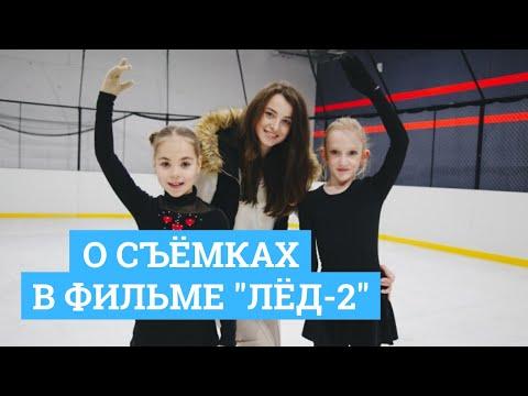 Школьницы из Челябинска снялись в фильме «Лёд-2» с Александром Петровым   74.RU