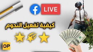 شروط تفعيل النجوم فى الفيسبوك ⭐🌟🌠 - طريقة الربح من الفيس بوك من خلال البث المباشر لالعاب الفيديو